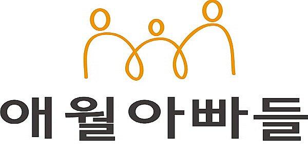제주웰빙영농조합법인(애월아빠들)