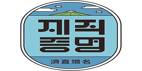 농업회사법인 주식회사 제직증명