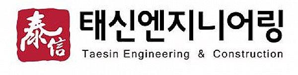 주식회사 태신엔지니어링